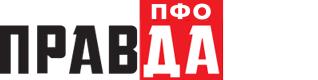 Правда ПФО