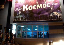 Ночной клуб космос чебоксар ночной клуб иркутск мамай