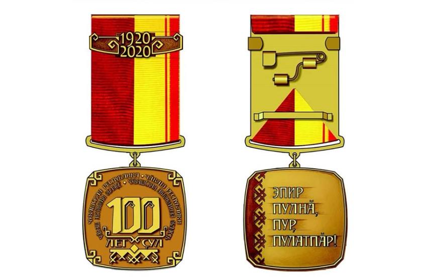 Чувашия купит еще 2 тысячи памятных медалей   Правда ПФО